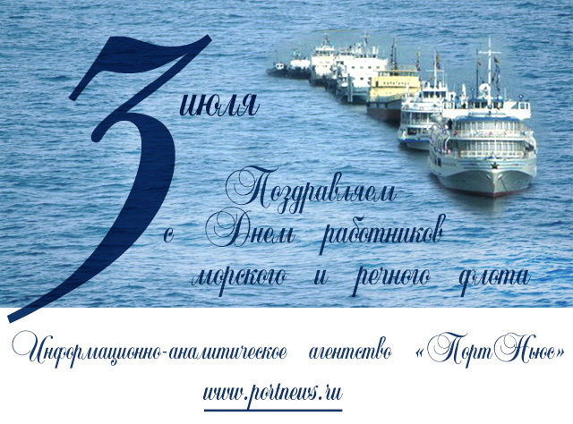 День работников морского и речного флота 2018 - Поздравок 51