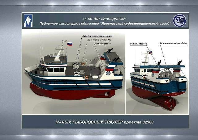 Yaroslavsky Shipyard unveils small fishing trawler concept