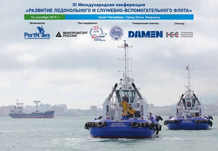 Damen's speaker to tell about financing of newbuilding
